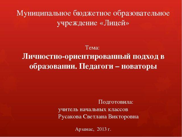 Муниципальное бюджетное образовательное учреждение «Лицей» Тема: Личностно-ор...
