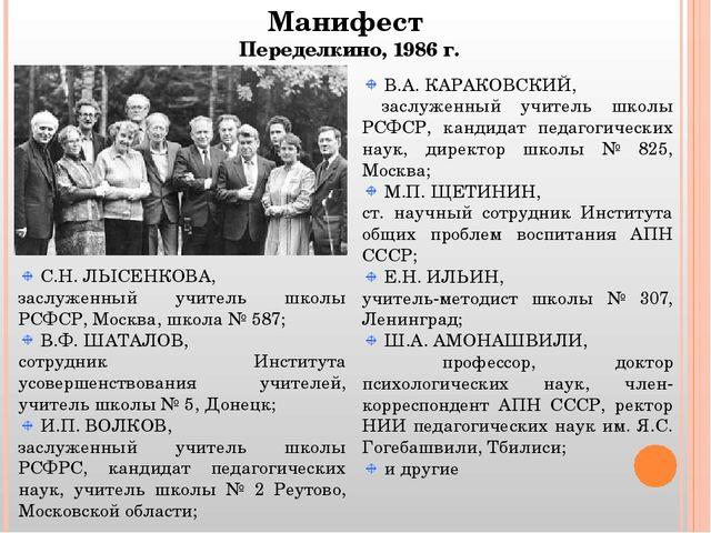 Манифест Переделкино, 1986 г. В.А. КАРАКОВСКИЙ, заслуженный учитель школы РС...