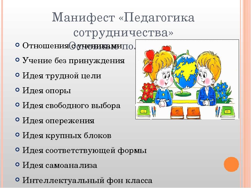 Манифест «Педагогика сотрудничества» Основные положения Отношения с учениками...