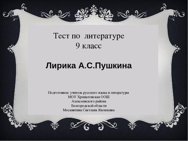 Тест по творчеству пушкина 9 класс характеристика