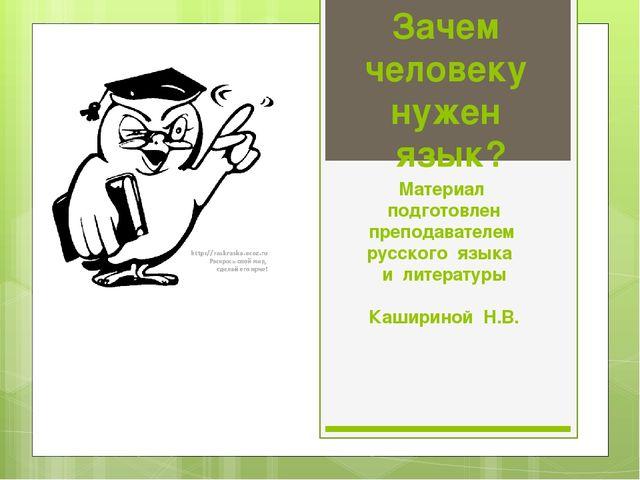 Доклад зачем человеку нужен язык 4525