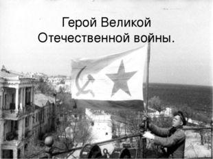 Герой Великой Отечественной войны.