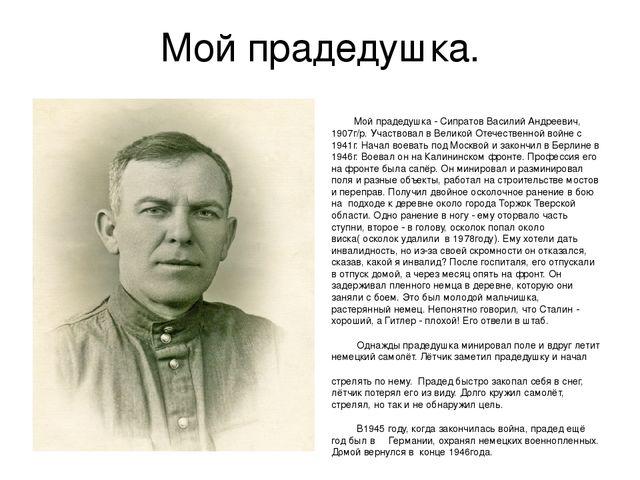 Мой прадедушка. Мой прадедушка - Сипратов Василий Андреевич, 1907г/р. Участво...