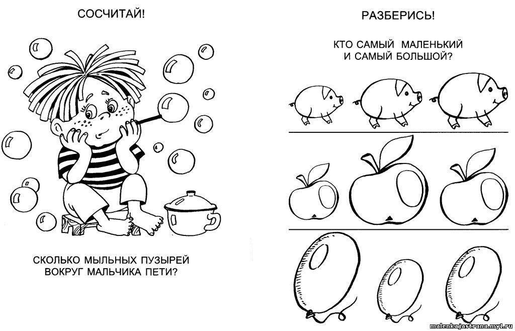 Занимательные задачи в картинках для детей