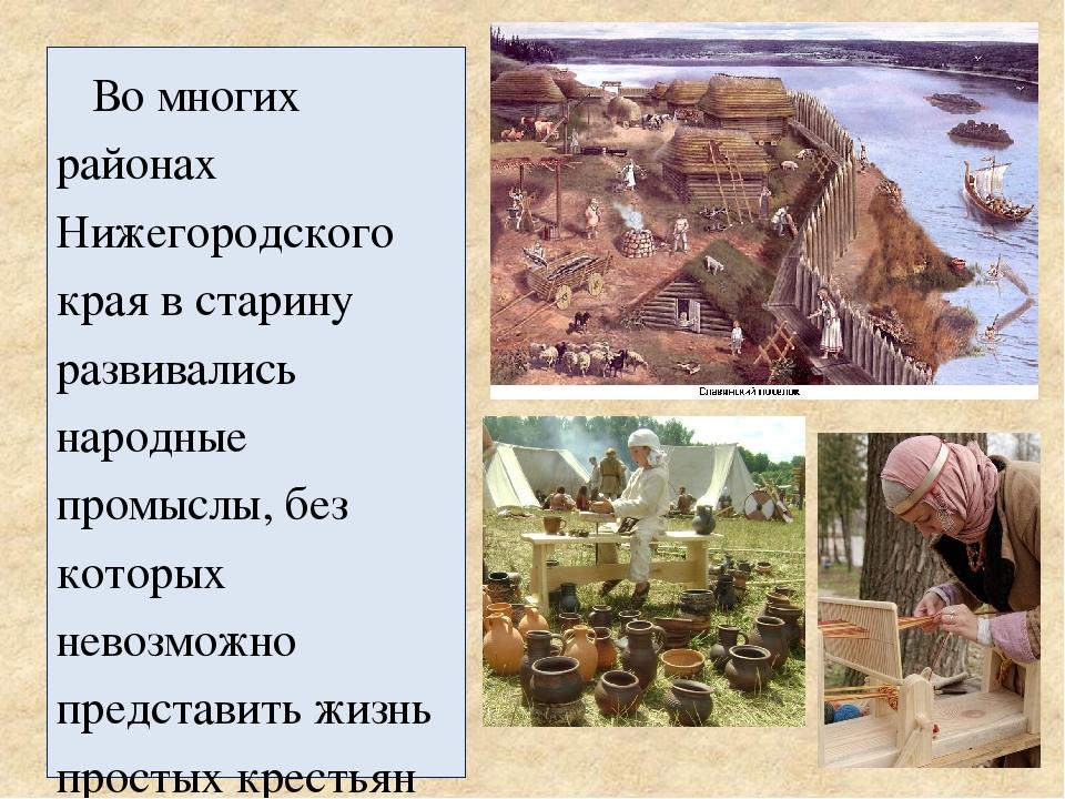 Нижегородский край факты события люди скачать книгу