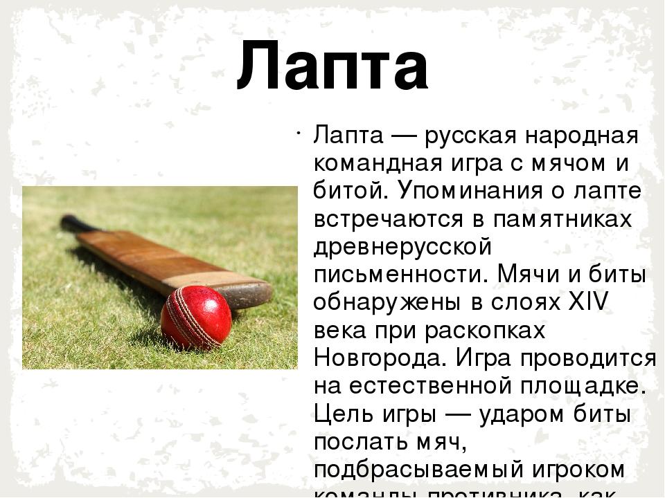 Реферат национальные игры лапта 364