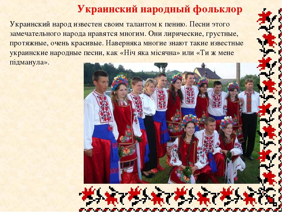 Что такое украинская песня реферат 8707