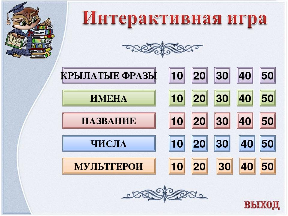 10 20 30 40 50 10 20 30 40 50 10 20 30 40 50 10 20 30 40 50 10 20 30 40 50 КР...