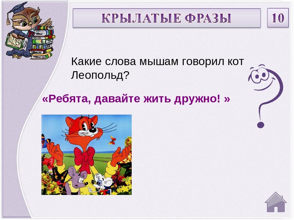«Ребята, давайте жить дружно! » Какие слова мышам говорил кот Леопольд?