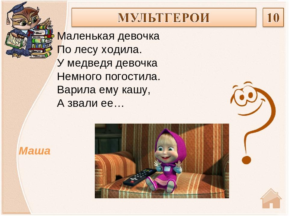 Маша Маленькая девочка По лесу ходила. У медведя девочка Немного погостила. В...
