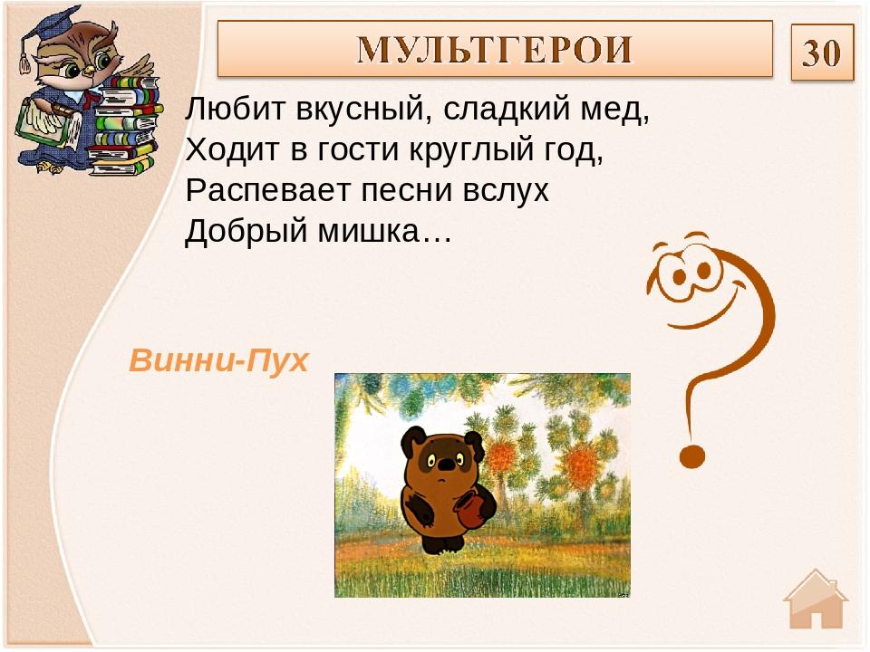 Винни-Пух Любит вкусный, сладкий мед, Ходит в гости круглый год, Распевает пе...