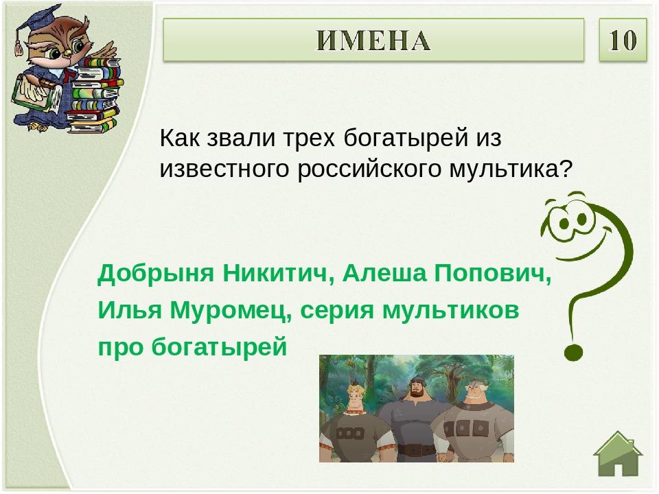 Добрыня Никитич, Алеша Попович, Илья Муромец, серия мультиков про богатырей К...