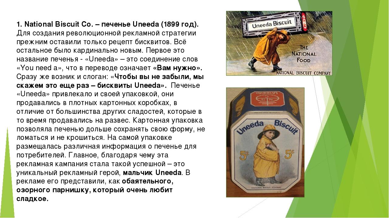 1. National Biscuit Co. – печенье Uneeda (1899 год). Для создания революционн...