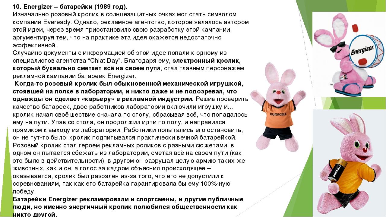 10. Energizer – батарейки (1989 год). Изначально розовый кролик в солнцезащит...