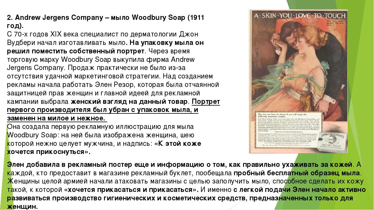 2. Andrew Jergens Company – мыло Woodbury Soap (1911 год). С 70-х годов ХІХ в...