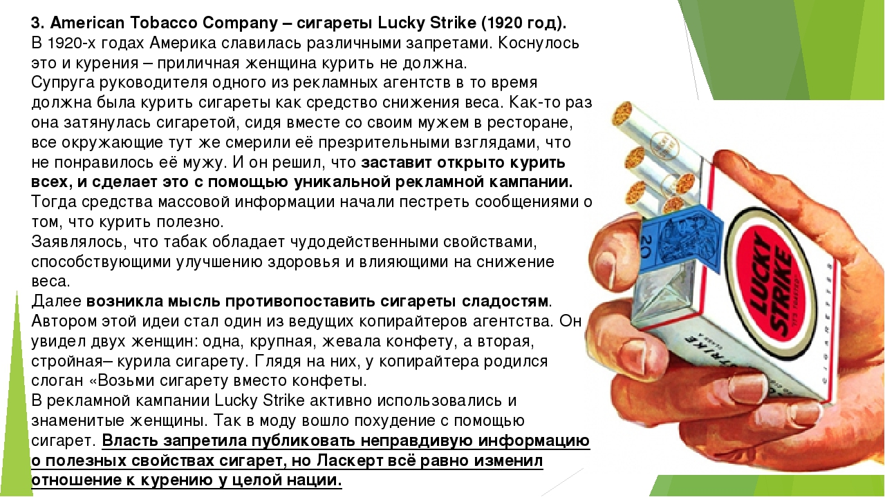 3. American Tobacco Company – сигареты Lucky Strike (1920 год). В 1920-х года...