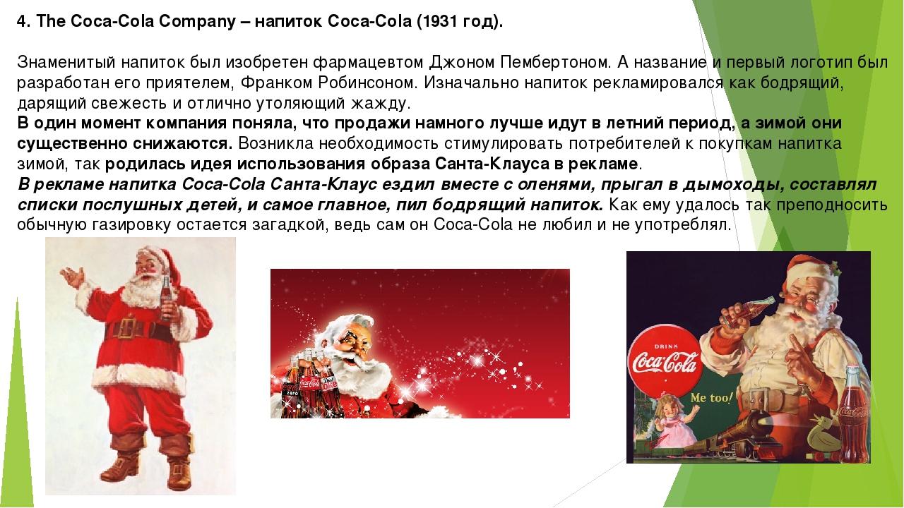 4. The Coca-Cola Company – напиток Coca-Cola (1931 год). Знаменитый напиток б...