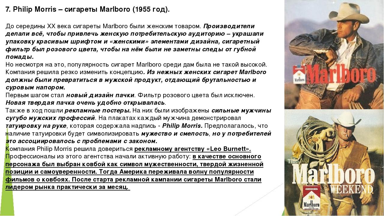 7. Philip Morris – сигареты Marlboro (1955 год). До середины ХХ века сигареты...