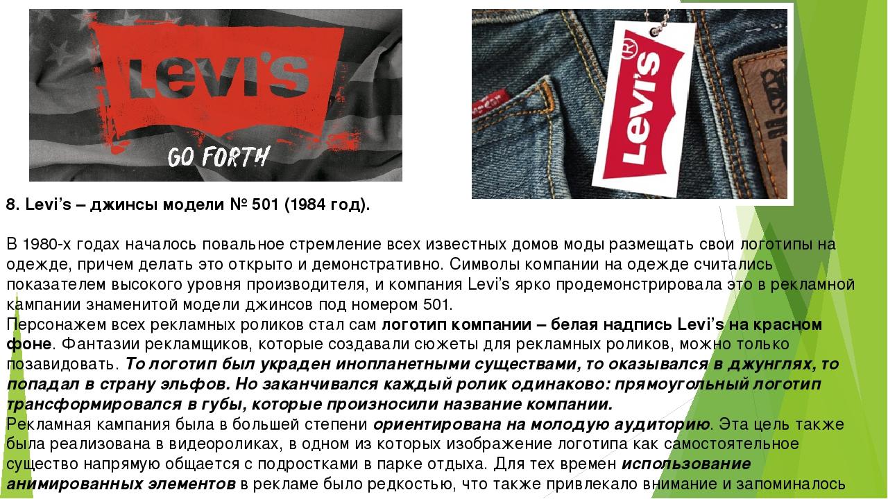8. Levi's – джинсы модели № 501 (1984 год). В 1980-х годах началось повальное...