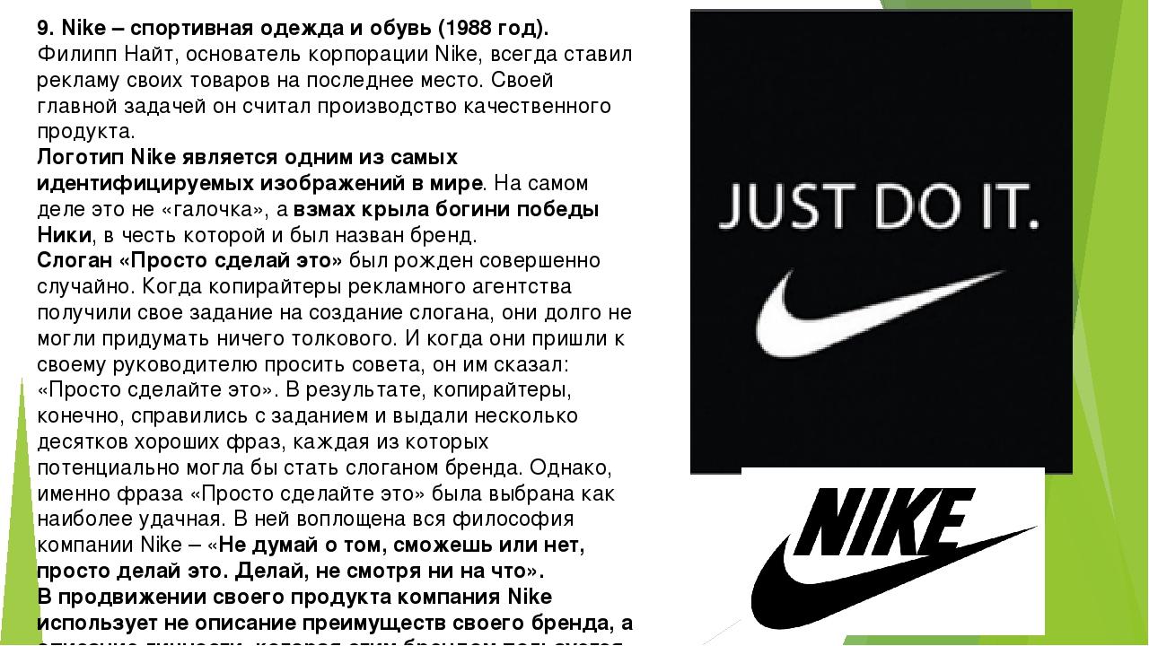 9. Nike – спортивная одежда и обувь (1988 год). Филипп Найт, основатель корпо...