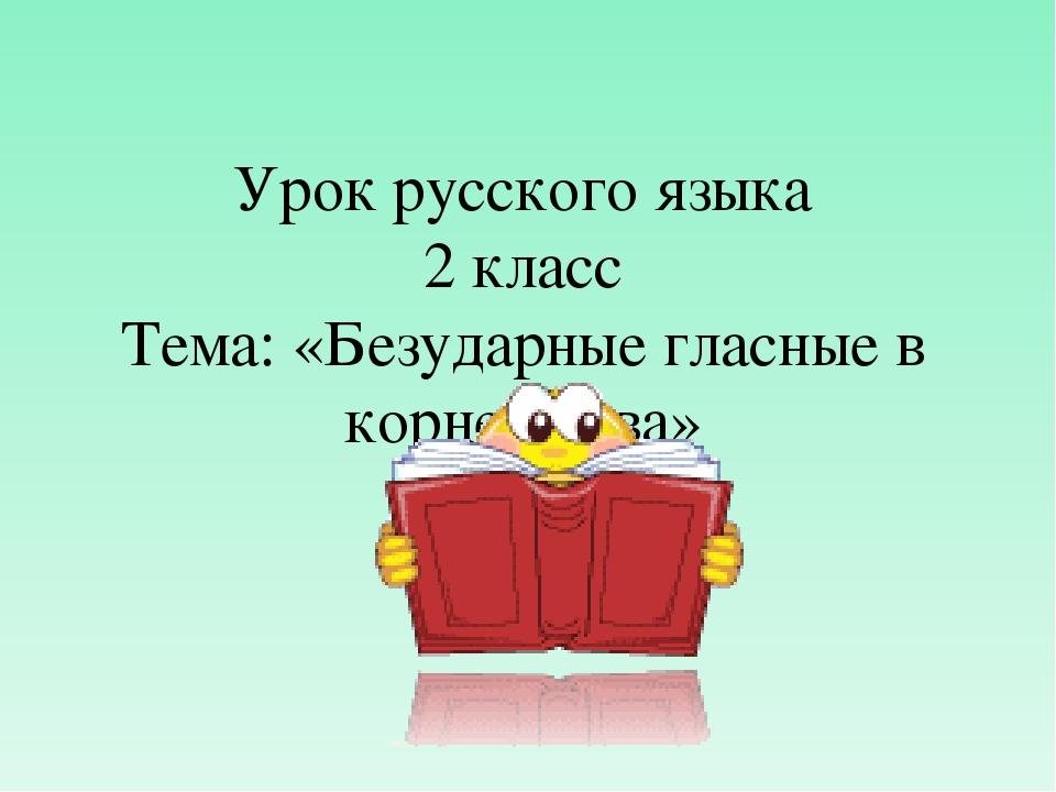 Урок с эор русский язык 2 класс