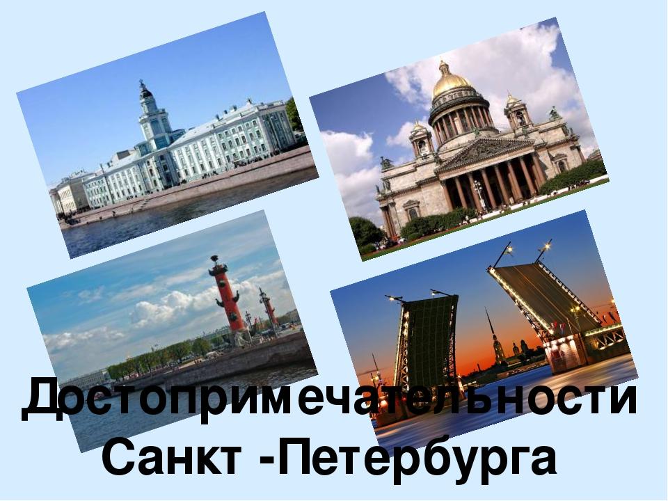 гдз город санкт петербург музей