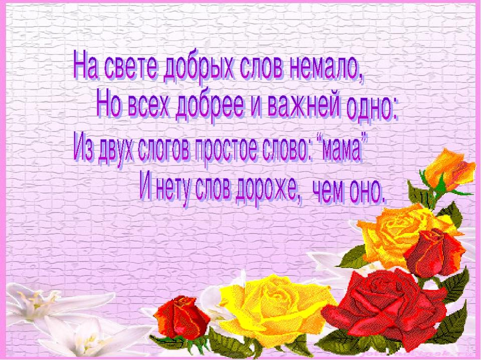 можете хорошие стихи о маме ко дню матери утилита