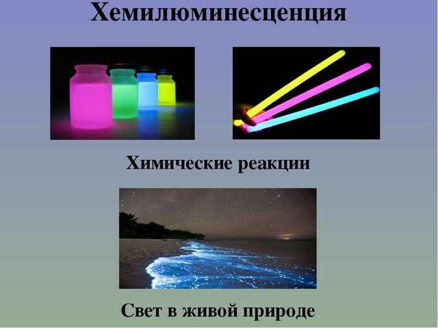 chemiluminescence of luminol essay