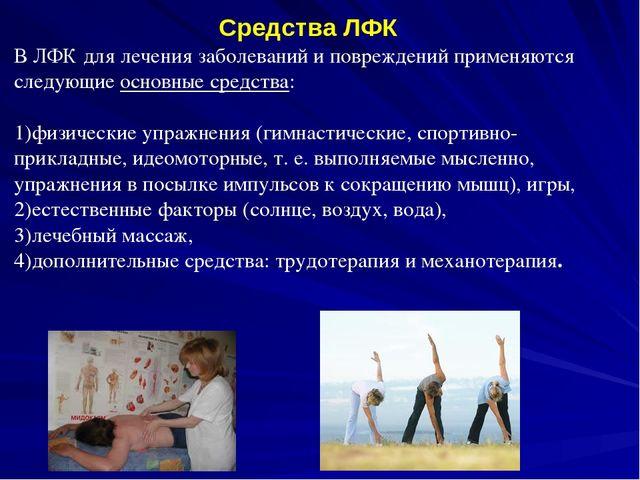 Презентация по лечебной физкультуре на тему Лечебная физкультура  Средства ЛФК В ЛФК для лечения заболеваний и повреждений применяются следующи