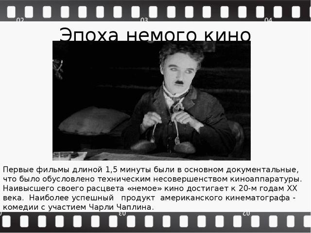 Тапер Музыка Для Немого Кино Скачать
