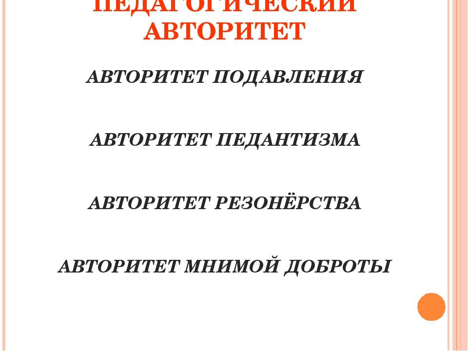 ПЕДАГОГИЧЕСКИЙ АВТОРИТЕТ АВТОРИТЕТ ПОДАВЛЕНИЯ АВТОРИТЕТ ПЕДАНТИЗМА АВТОРИТЕТ...