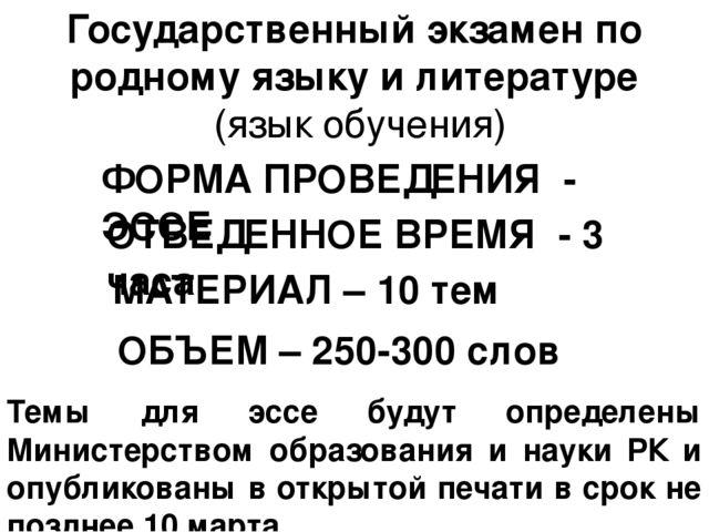 Эссе по самопознанию в казахстане 5352