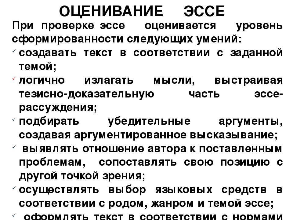 Эссе по самопознанию в казахстане 3555