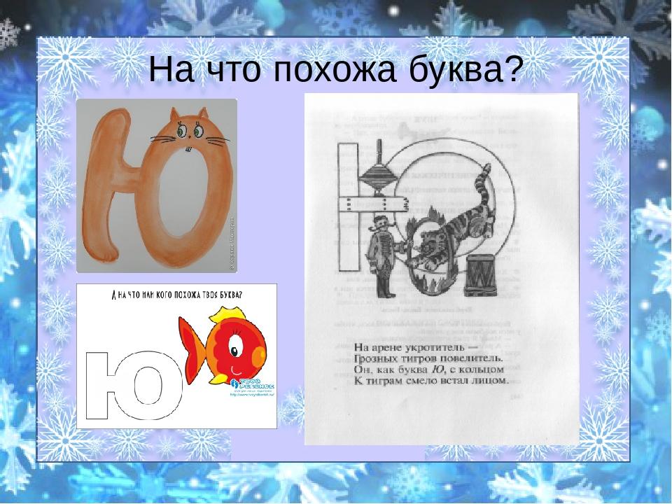 знакомство с буквой о презентация у дошкольников