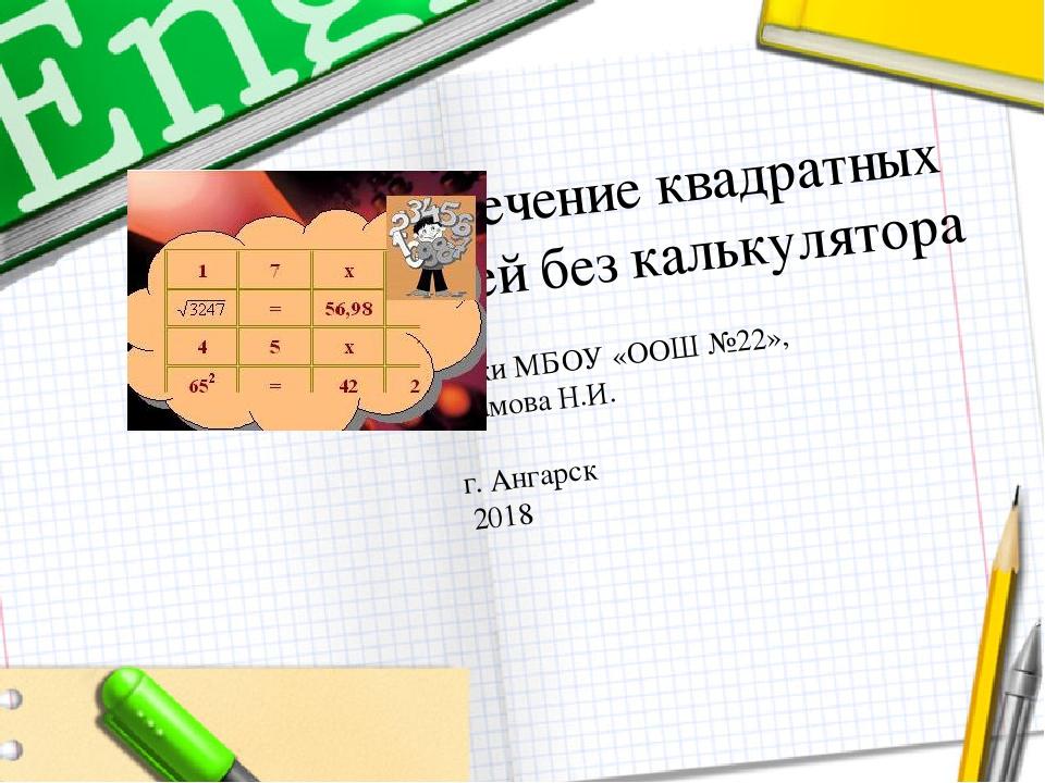 Извлечение квадратных корней без калькулятора учитель математики МБОУ «ООШ...