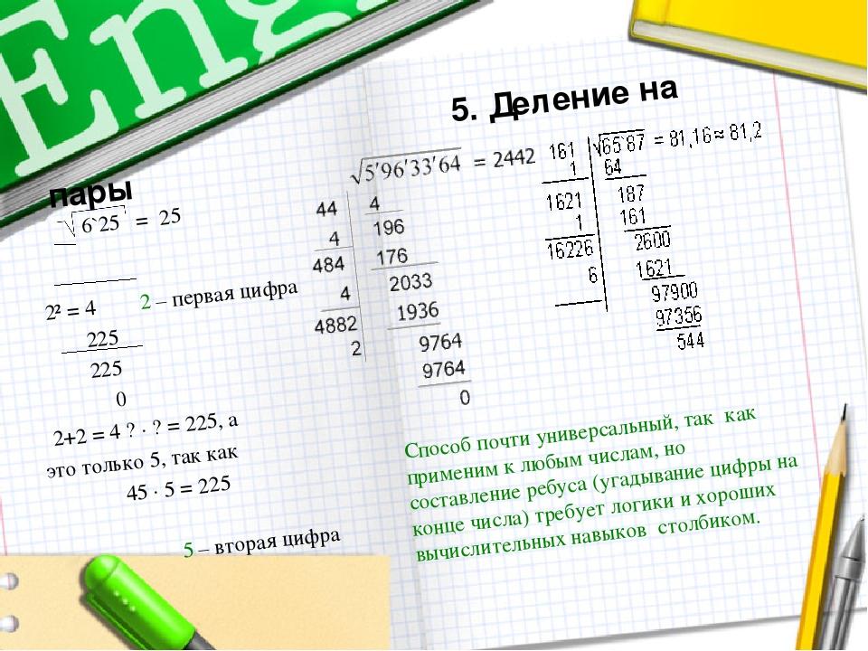 5. Деление на пары 2² = 4 2 – первая цифра 225 225 0 2+2 = 4 ? ∙ ? = 225, а...