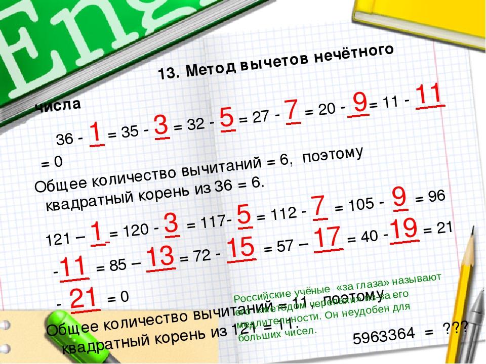 13. Метод вычетов нечётного числа 36 - 1 = 35 - 3 = 32 - 5 = 27 - 7 = 20 - 9...