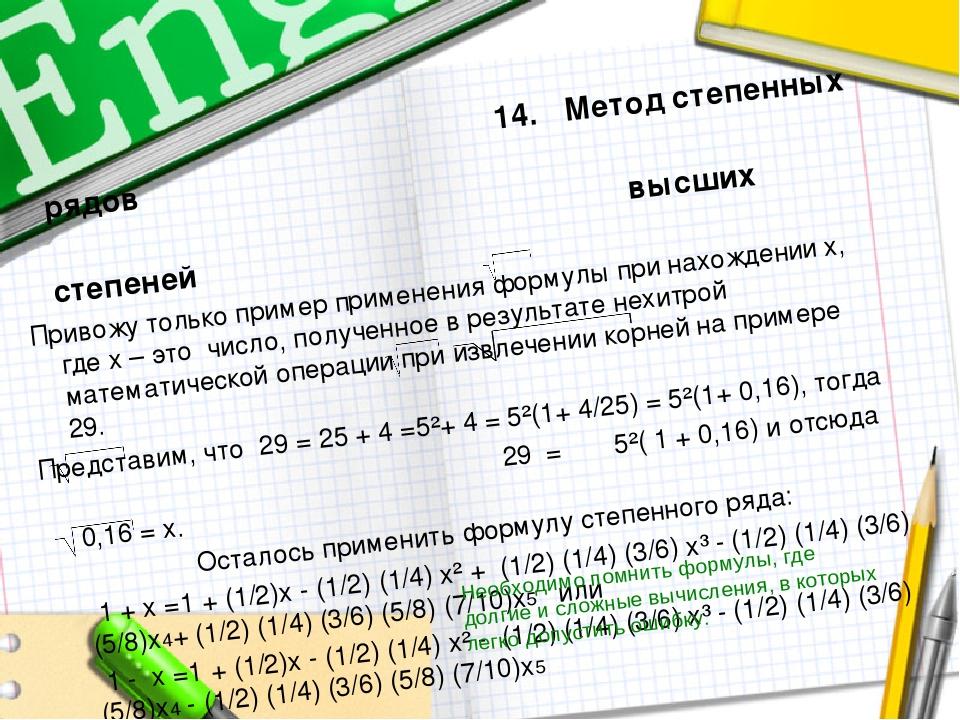 14. Метод степенных рядов высших степеней Привожу только пример применения ф...