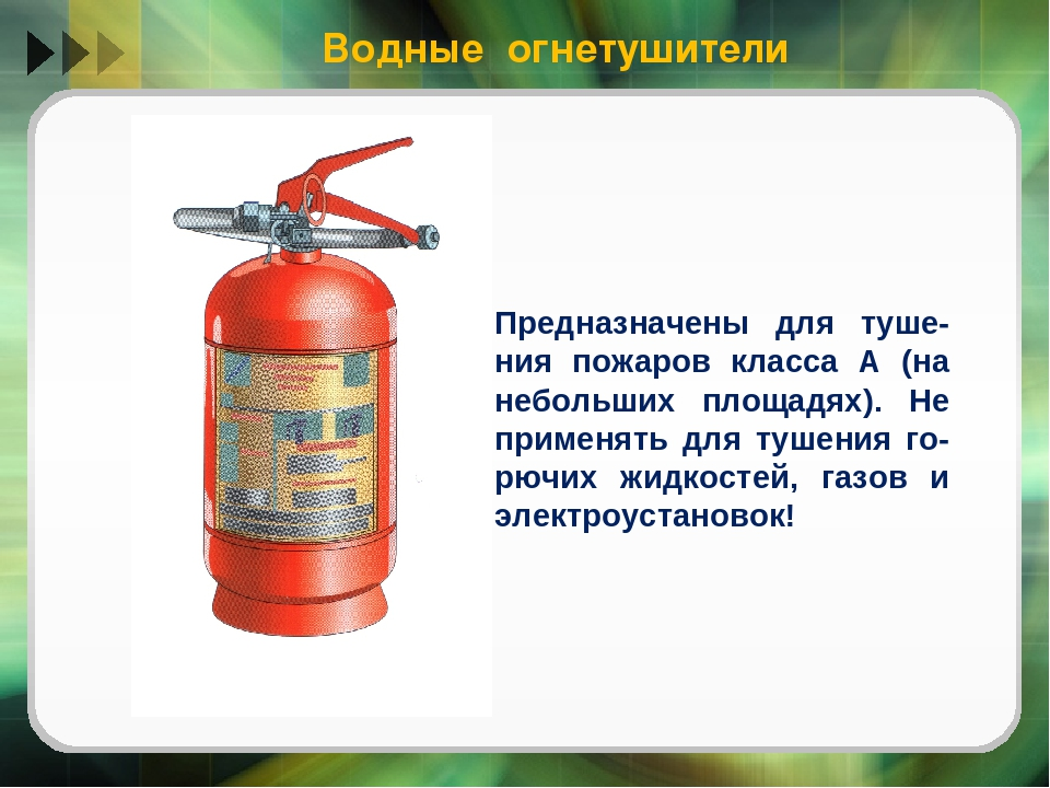 принцип действия водяного огнетушители фото для