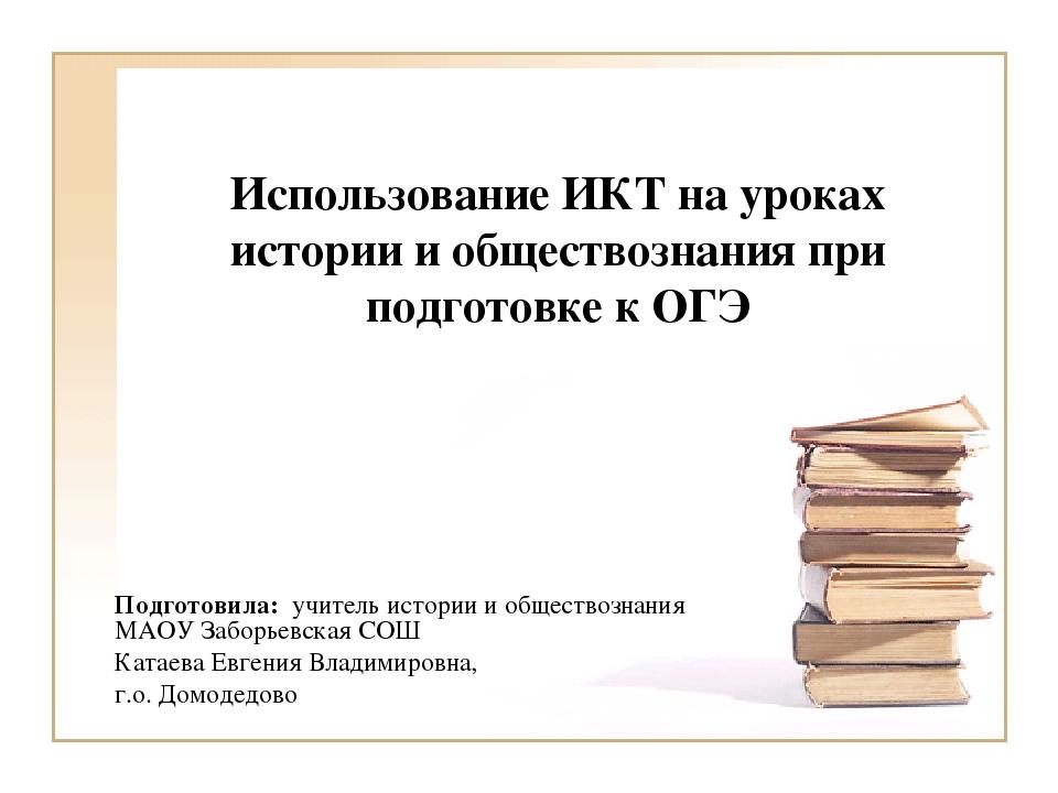 Использование ИКТ на уроках истории и обществознания при подготовке к ОГЭ Под...