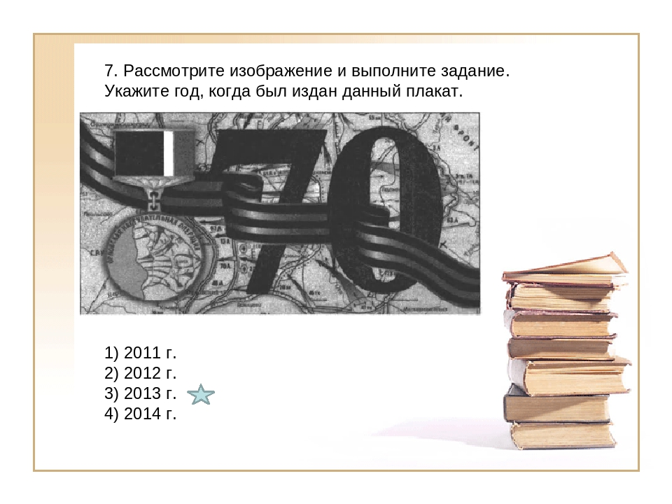 7. Рассмотрите изображение и выполните задание. Укажите год, когда был издан...