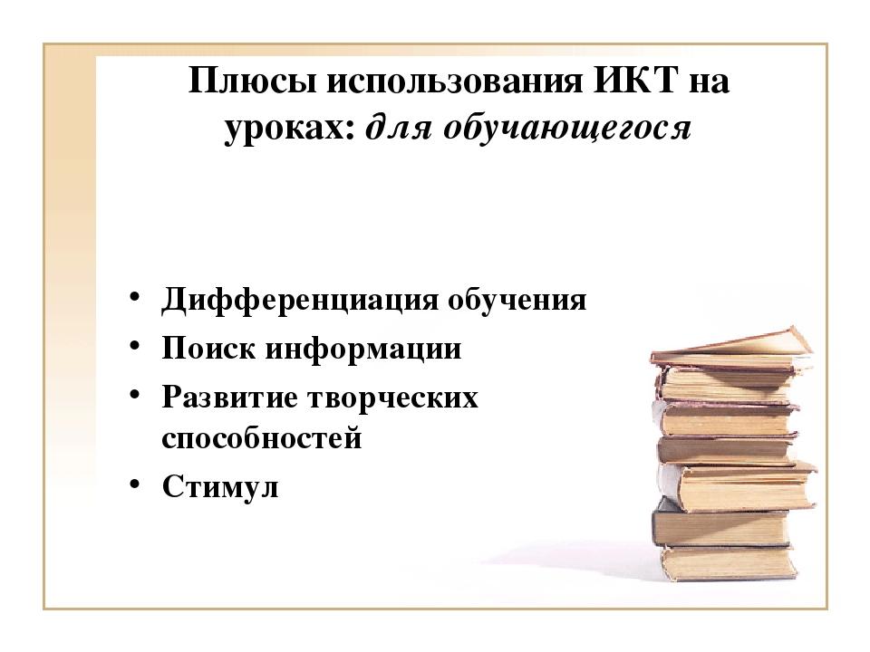 Плюсы использования ИКТ на уроках: для обучающегося Дифференциация обучения П...