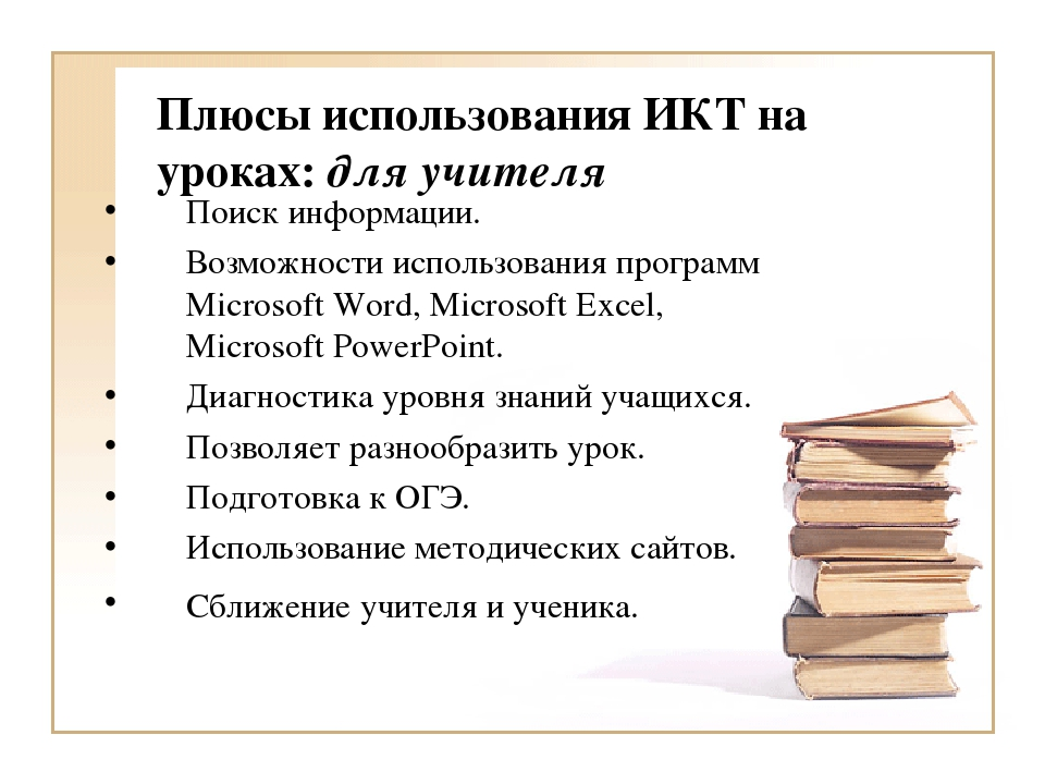 Плюсы использования ИКТ на уроках: для учителя Поиск информации. Возможности...
