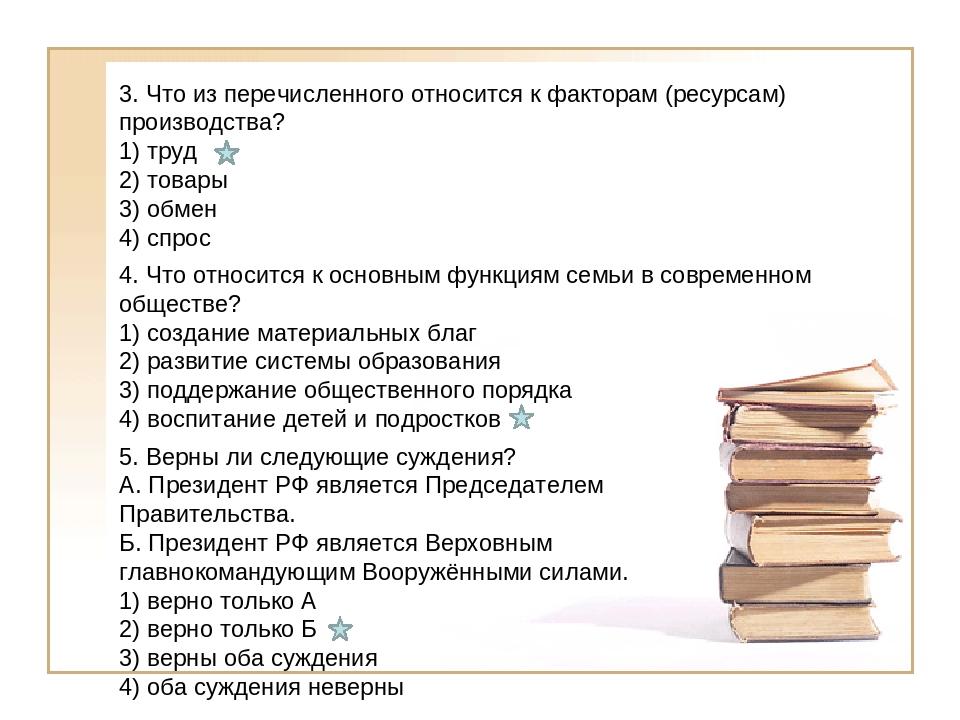 3. Что из перечисленного относится к факторам (ресурсам) производства? 1) тру...