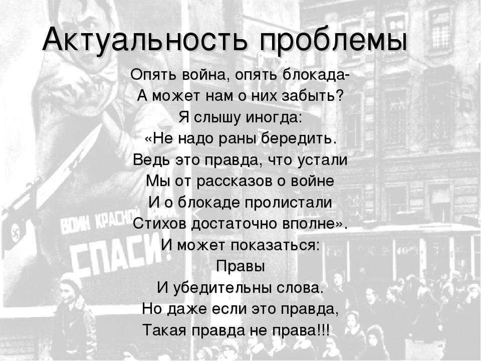 стихи на блокадуленинграда до слез изменили освещение фотографии