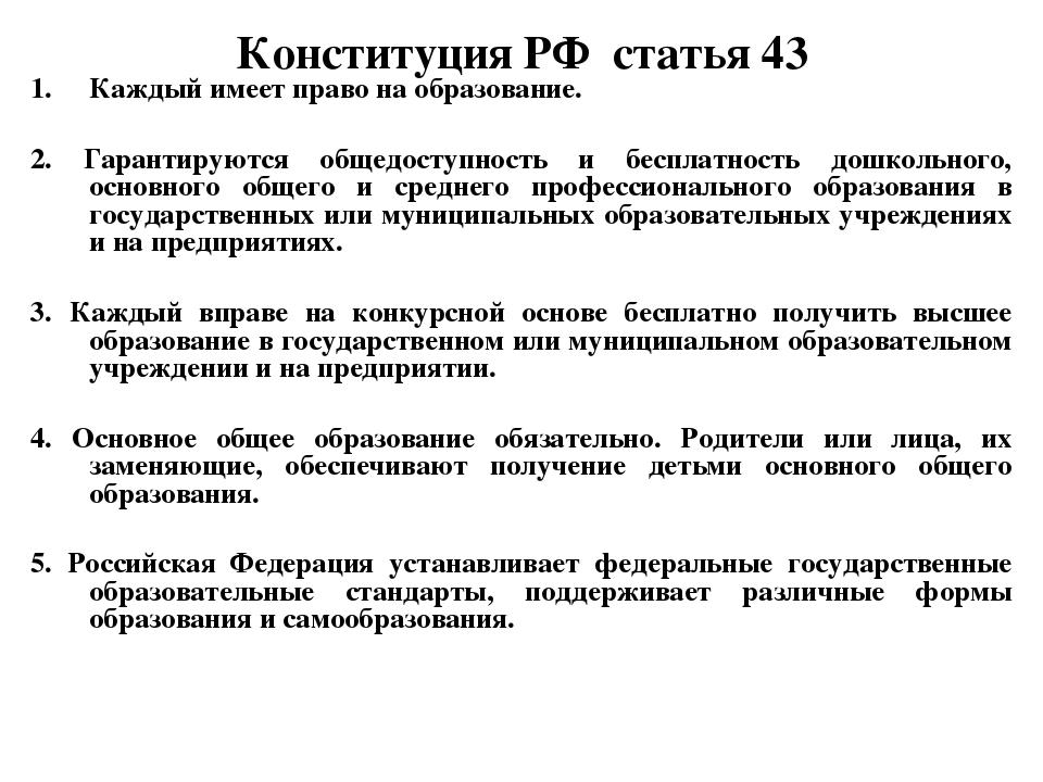 Конституция РФ статья 43 Каждый имеет право на образование. 2. Гарантируются...