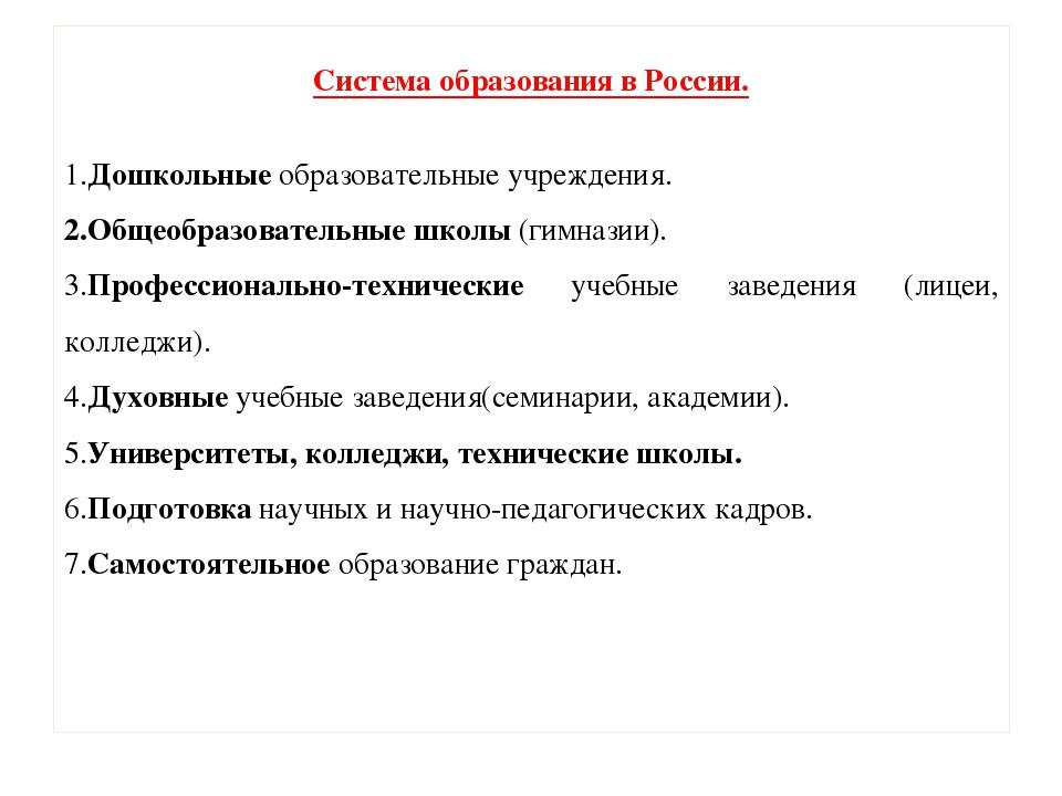 Система образования в России. 1.Дошкольные образовательные учреждения. 2.Общ...