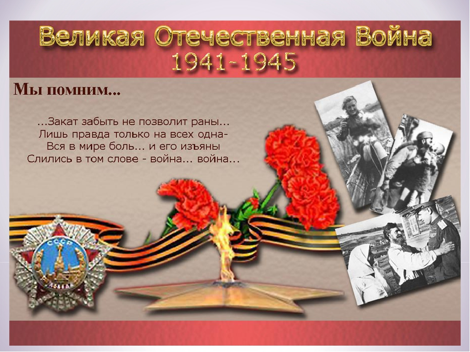 Открытки про вов 1941-1945, для мужчины