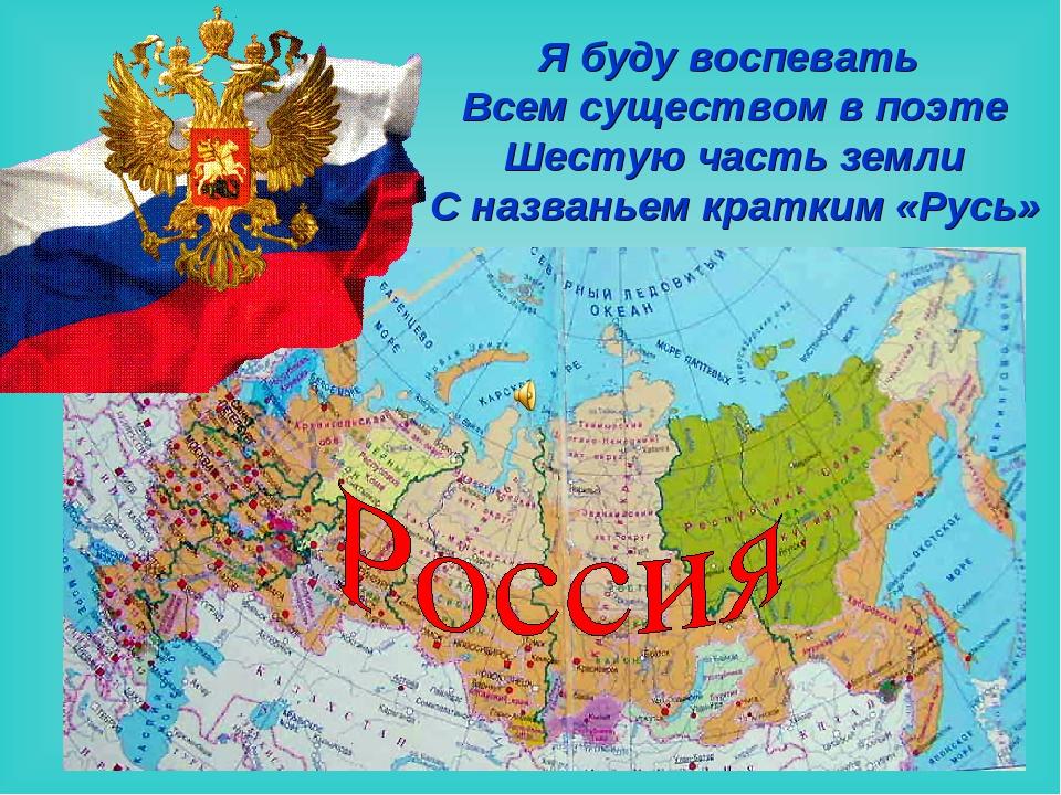 Днем рождения, напишите открытку другу расскажите главное о своей стране россии 1 страница