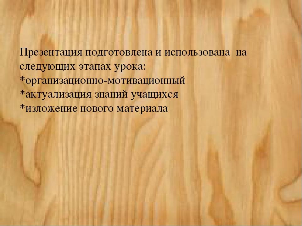 Доклад на тему древесина и пиломатериалы 7537